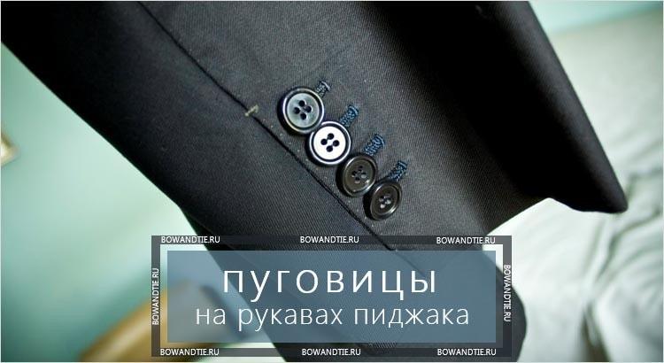 Пуговицы на рукавах пиджака