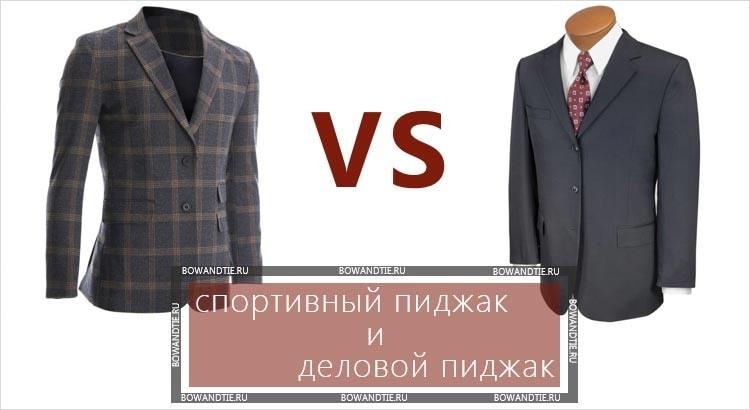 Разница между спортивным пиджаком и деловым пиджаком