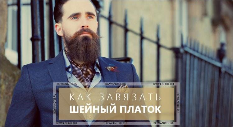 Как завязать шейный платок (cravat) мужчине