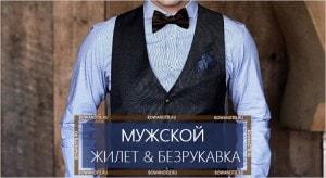 Мужской жилет и безрукавка (миниатюра)