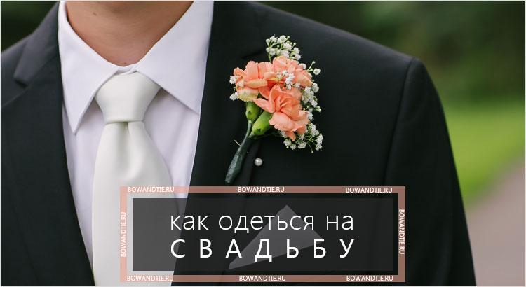 Во что одеться жениху на свадьбу