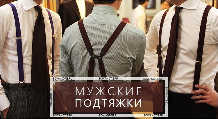 Мужские подтяжки (помочи)