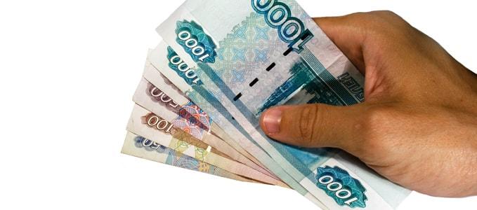 Наличные деньги для бумажника