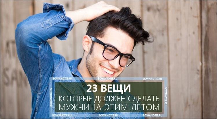 23 вещи, которые должен сделать мужчина летом