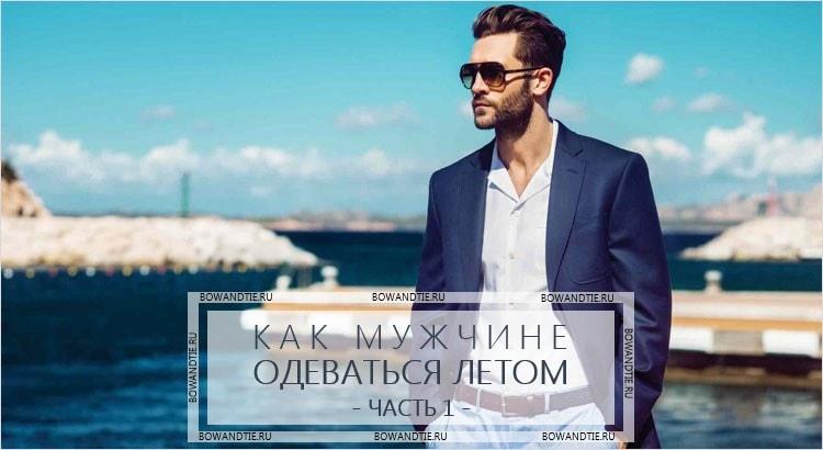 Как мужчине одеваться летом