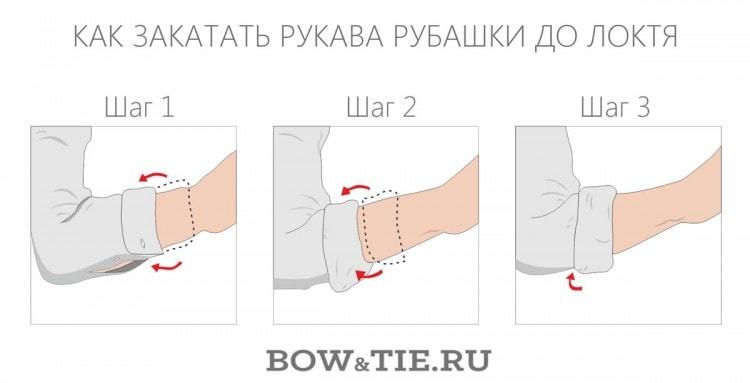 Как закатать рукава рубашки до локтя