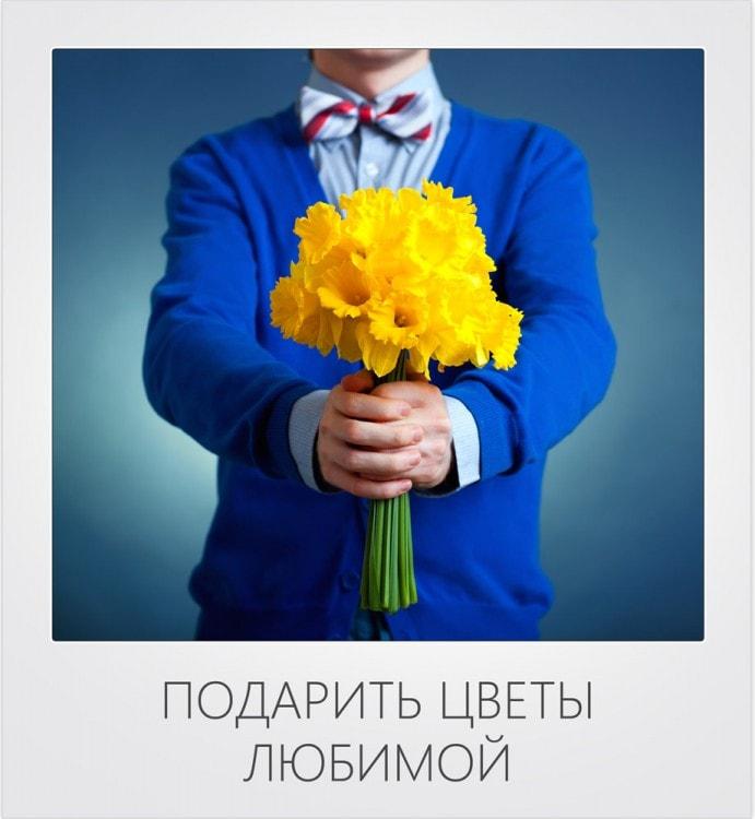 Подарить цветы любимой