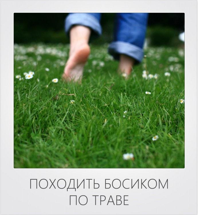 Походить босиком по траве
