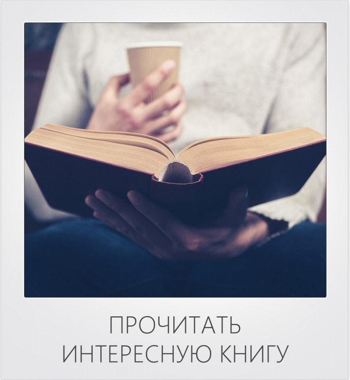 Прочитать интересную книгу