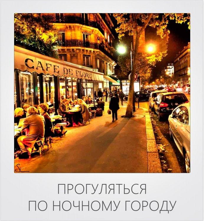 Прогуляться по ночному городу