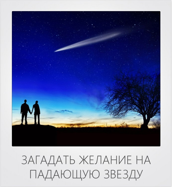 Загадать желание на падающую звезду