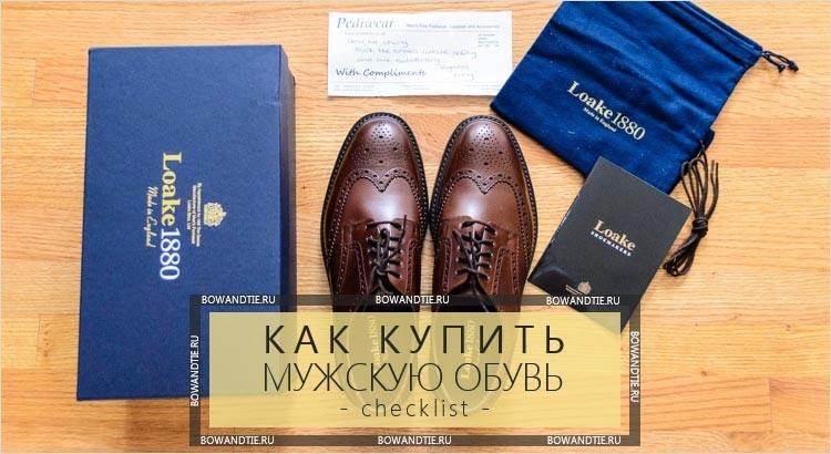 Как купить мужскую обувь (миниатюра)