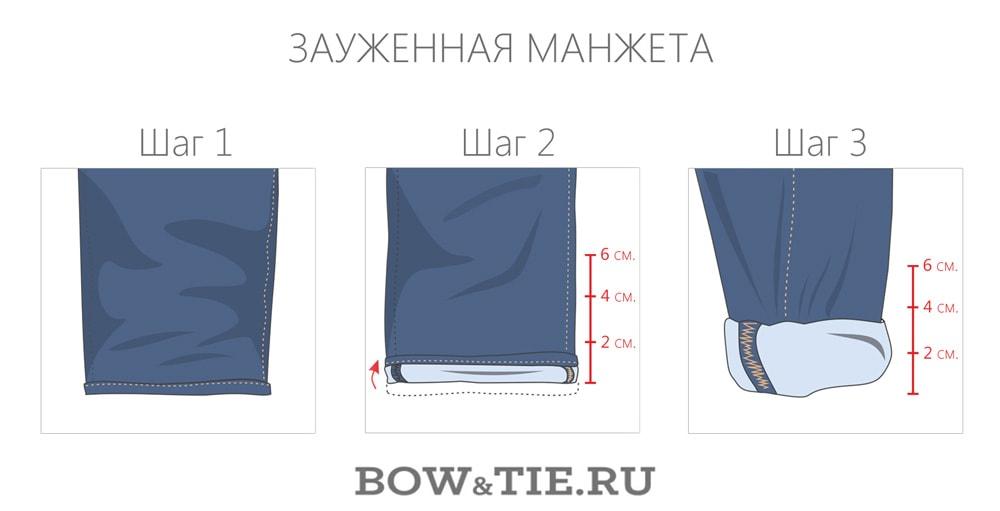Как сделать подворот на брюках