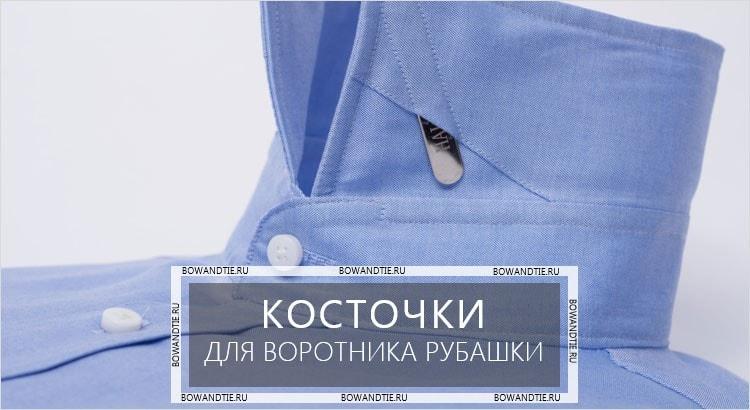 Косточки для воротника рубашки (миниатюра)