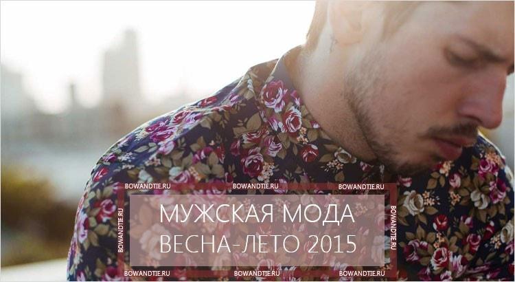 Мужская мода весна-лето 2015 года