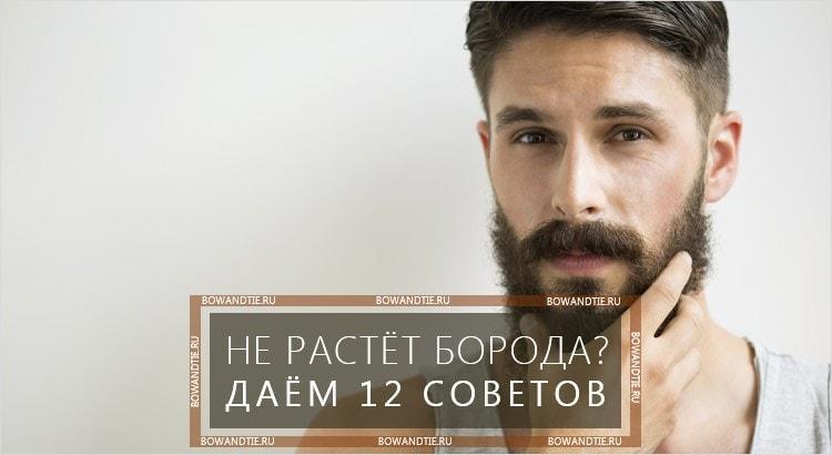 Почему не растёт борода или 12 способов отрастить бороду быстрее