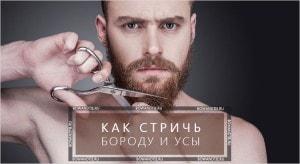 Как стричь бороду и усы (миниатюра)