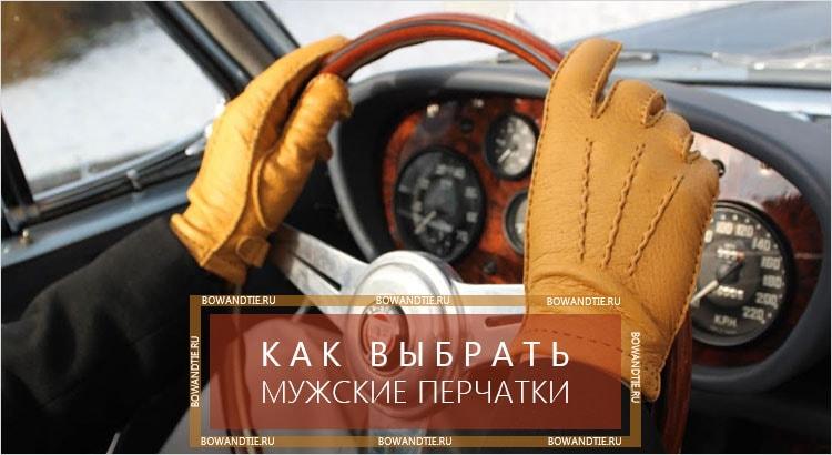 Как выбрать мужские перчатки (миниатюра)