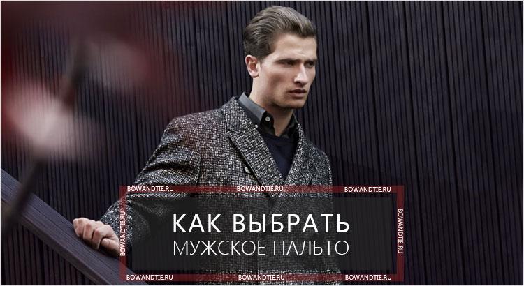 Как выбрать мужское пальто (миниатюра)