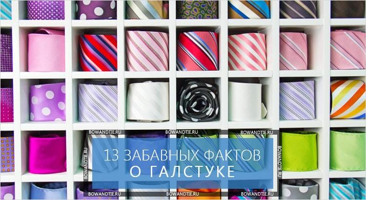 13 забавных фактов о галстуке (миниатюра)