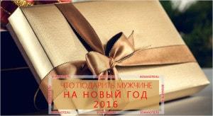 Что подарить мужчине на Новый год 2016 (миниатюра)