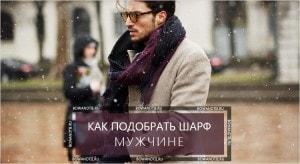 Как подобрать шарф мужчине (миниатюра)