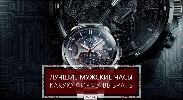 Лучшие мужские часы - какую фирму выбрать