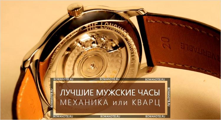 Лучшие мужские часы - механика или кварц
