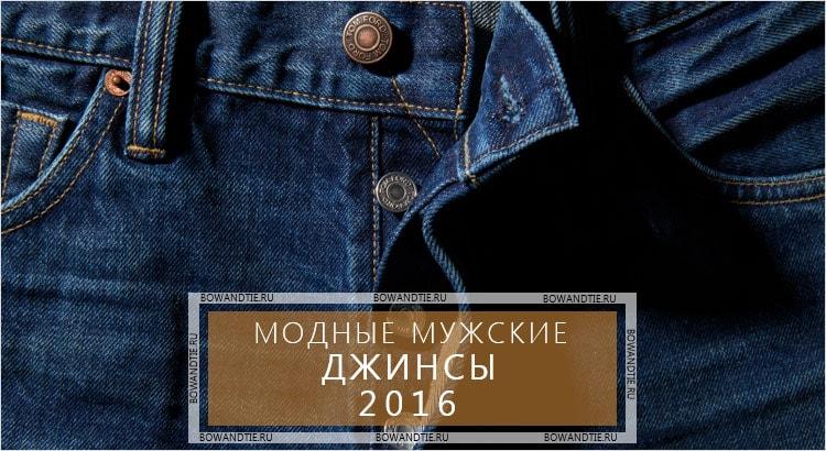 Модные мужские джинсы 2016 (миниатюра)