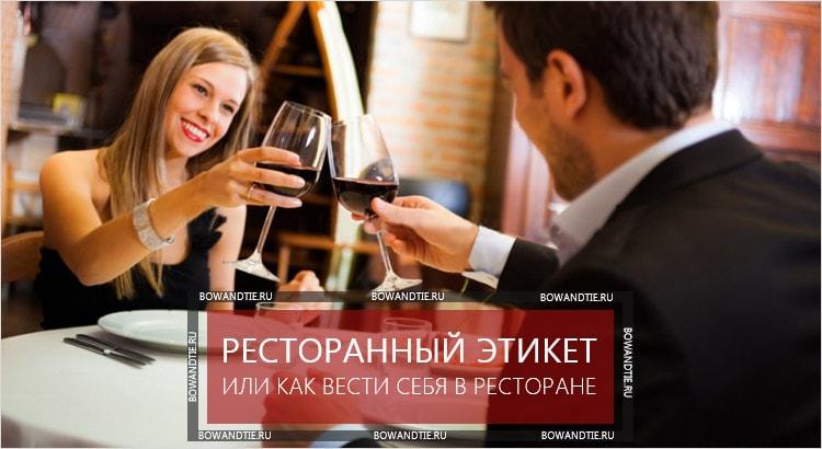 Ресторанный этикет или как правильно вести себя в ресторане