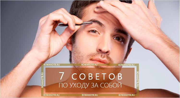 7 советов по уходу за собой (миниатюра)