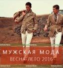 Мужская мода весна-лето 2016