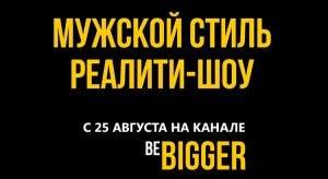 Be Bigger мужской стиль