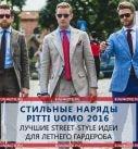 Стильные наряды Pitti Uomo 2016