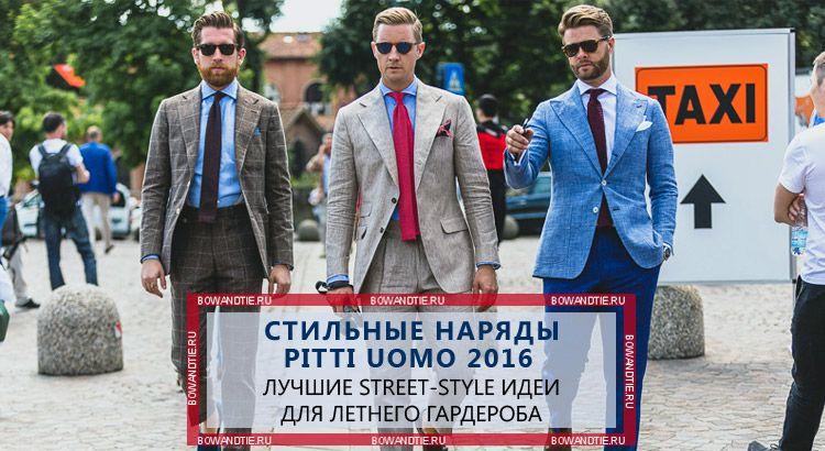 Стильные-наряды-Pitti-Uomo-2016---лучшие-street-style-идеи-для-летнего-гардероба-(миниатюра)
