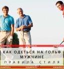 Как одеться на гольф мужчине