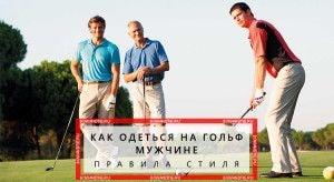 Как одеться на гольф мужчине – правила стиля (миниатюра)