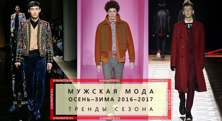 Мужская мода осень-зима 2016-2017 – тренды сезона (миниатюра)