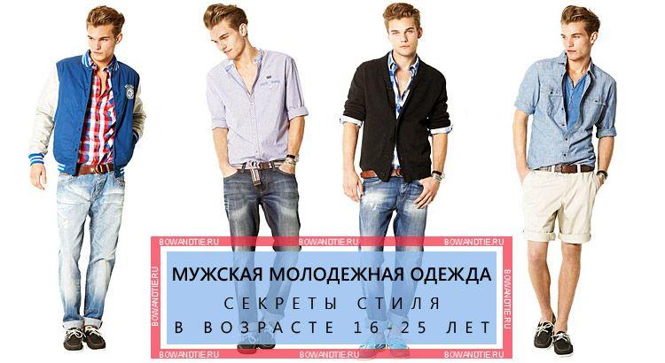 Мужская молодежная одежда — секреты стиля в возрасте 16-25 лет (миниатюра)