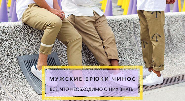 Мужские брюки чинос – все, что необходимо о них знать! (миниатюра)