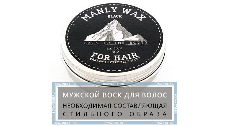Мужской воск для волос — необходимая составляющая стильного образа (миниатюра)