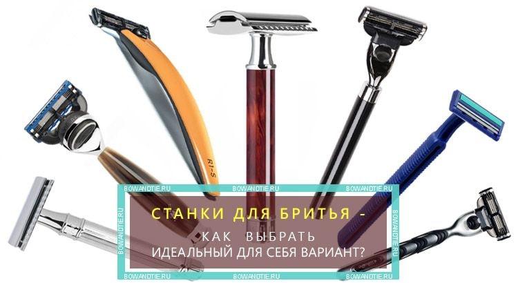Станки для бритья – как выбрать идеальный для себя вариант (миниатюра)