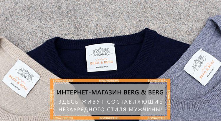 Интернет-магазин Berg&Berg – здесь живут составляющие незаурядного стиля мужчины! (миниатюра)