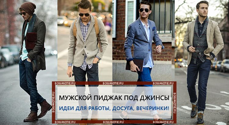 Мужской пиджак под джинсы – идеи для работы, досуга, вечеринки! (миниатюра)