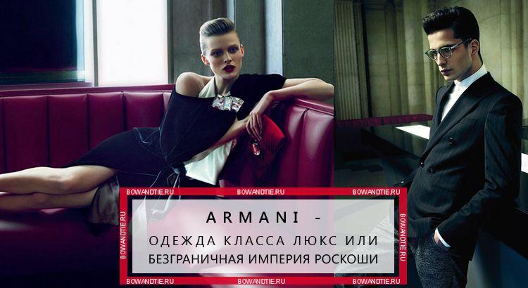Armani — одежда класса люкс или безграничная империя роскоши (миниатюра)