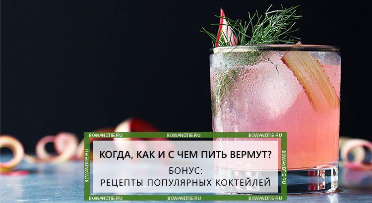 Когда, как и с чем пить вермут, бонус - рецепты популярных коктейлей (миниатюра)