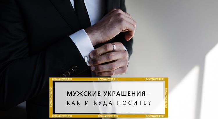 Мужские украшения - как и куда носить (миниатюра)