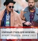 Уличный стиль — яркие тренды зимы 2017