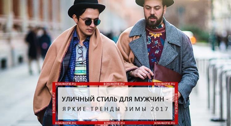 Уличный стиль для мужчин — яркие тренды зимы 2017 (миниатюра)