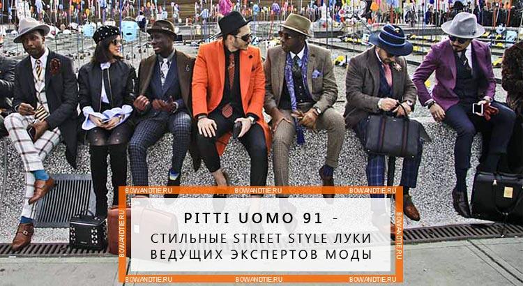 Pitti Uomo 91 — стильные street-style луки ведущих экспертов моды (миниатюра)